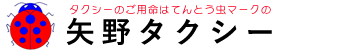 宇都宮市 矢野タクシー   矢野自動車株式会社